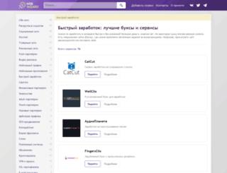 incentcash.ru screenshot