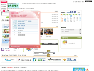 inchang.es.kr screenshot