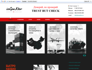 incpektor.ru screenshot