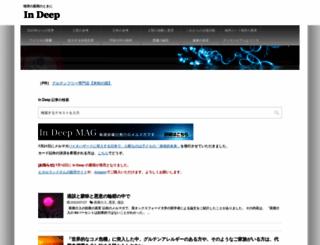 indeep.jp screenshot