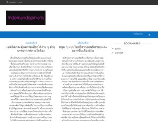 indemandopinions.com screenshot