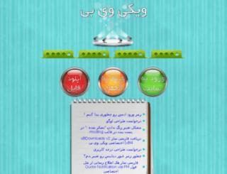 index.persian-wp.ir screenshot