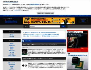 indexpro.co.jp screenshot