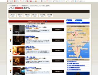 indiahotel.ryogae.com screenshot