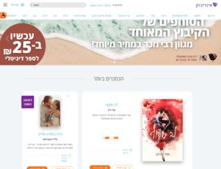 indiebook.co.il screenshot