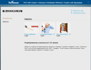 indors.nethouse.ru screenshot