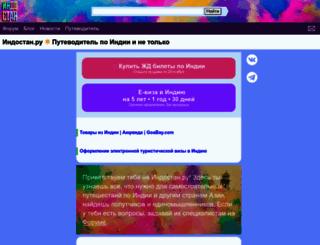 indostan.ru screenshot