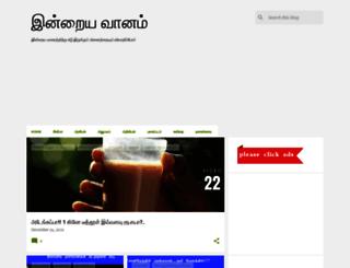 indrayavanam.blogspot.com screenshot