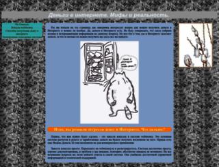 inet-dengi.chat.ru screenshot