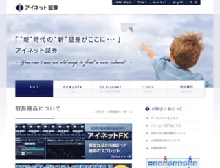 inet-sec.com screenshot