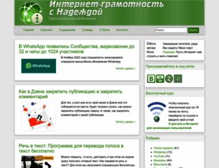 inetgramotnost.ru screenshot