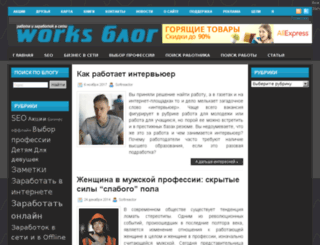 inetrab.ru screenshot
