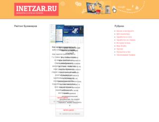 inetzar.ru screenshot