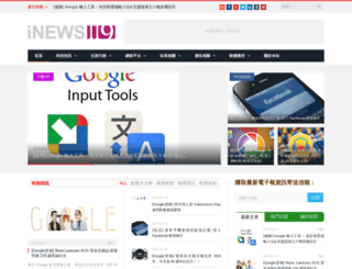 inews119.com screenshot