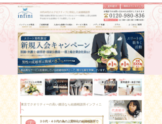 infini-school.jp screenshot