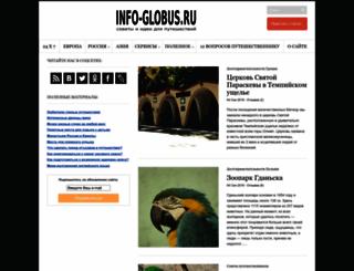 info-globus.ru screenshot