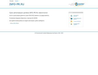 info-pr.ru screenshot