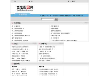 info.beifabook.com screenshot