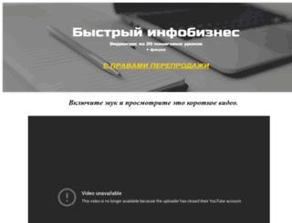 info.bisnes-online.ru screenshot