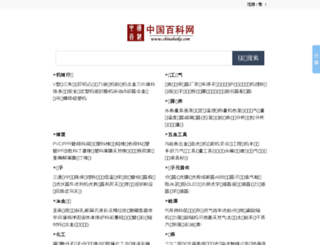 info.chinabaike.com screenshot