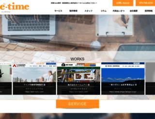 info.e-time.jp screenshot