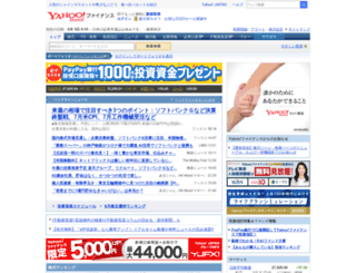 info.finance.yahoo.co.jp screenshot
