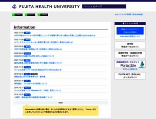 info.fujita-hu.ac.jp screenshot