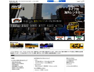 info.hertz-car.co.jp screenshot