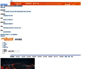 info.jctrans.com screenshot