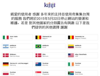 info.kijiji.com.tw screenshot