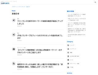 info.lancers.jp screenshot