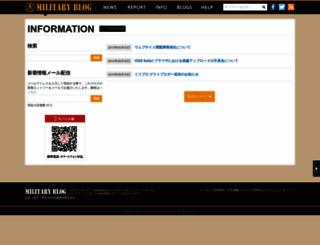 info.militaryblog.jp screenshot