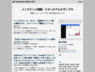 info.research-artisan.com screenshot