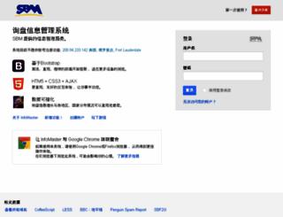 info.shibangsoft.com screenshot