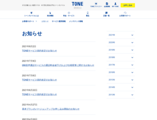 info.tone.ne.jp screenshot