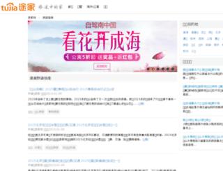 info.tujia.com screenshot