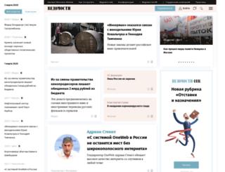 info.vedomosti.ru screenshot