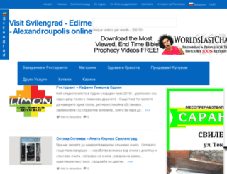 info4svilengrad.com screenshot