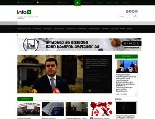 info9.ge screenshot