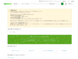 infoadmin.groupon.jp screenshot
