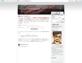 infobird.jugem.jp screenshot