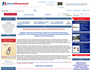 infoboard.reporter-studio.ru screenshot