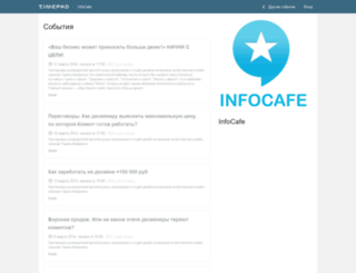 infocafe.timepad.ru screenshot