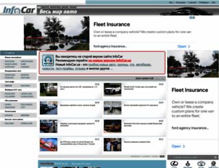infocar.com.ua screenshot