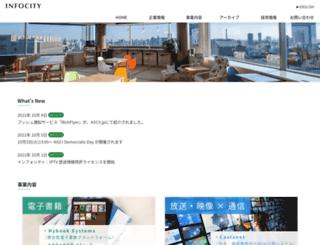 infocity.co.jp screenshot