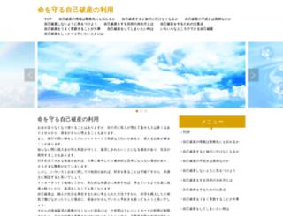 infofukui.com screenshot