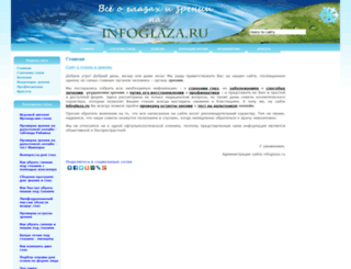 infoglaza.ru screenshot