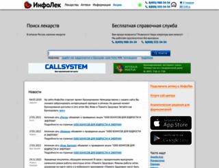 infolek.ru screenshot