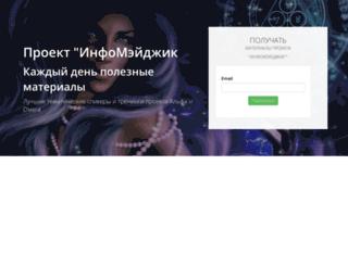 infomagic.ru screenshot
