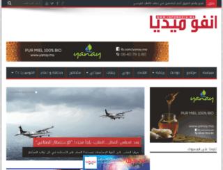 infomedia.ma screenshot